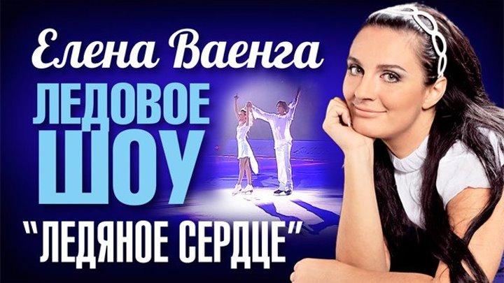 Елена Ваенга и шоу на льду с участием звёзд фигурного катания ✨