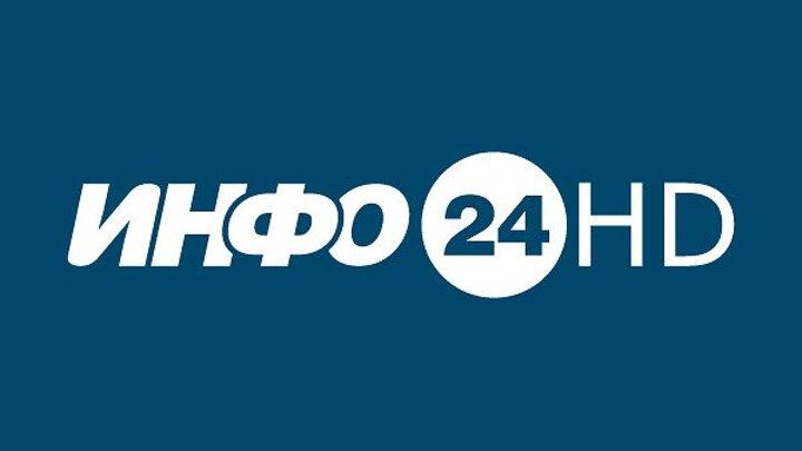 Инфо 24 - прямой эфир