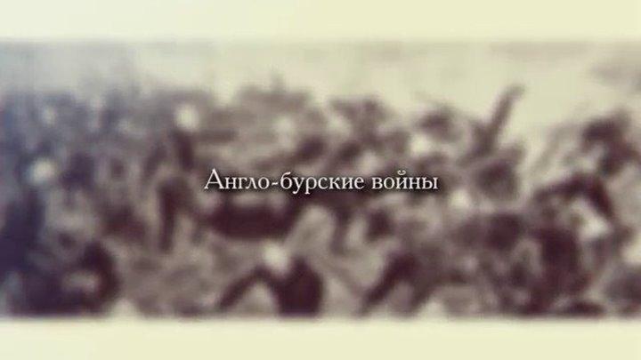 Англо-бурские войны . ( док . фильм )