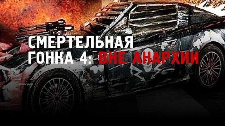 НОВИНКА. 2018 смотреть в HD боевик