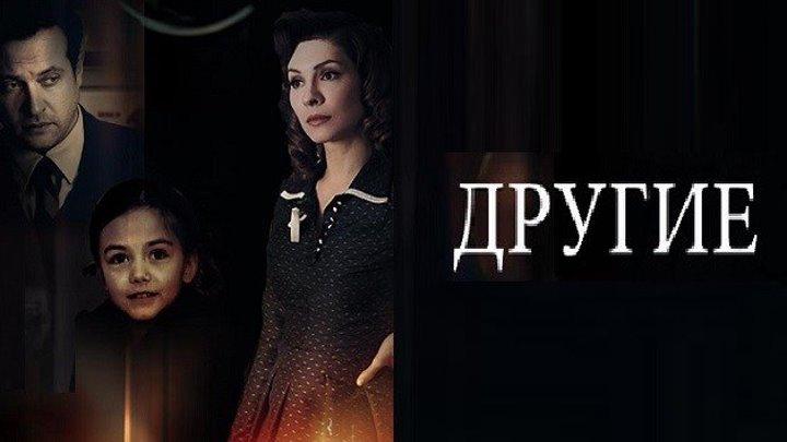 ДРУГИЕ (2 Серия Драма Россия-2О19г.) Сериал
