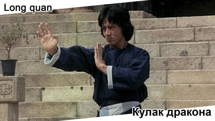 Кулак дракона | Long quan, 1979