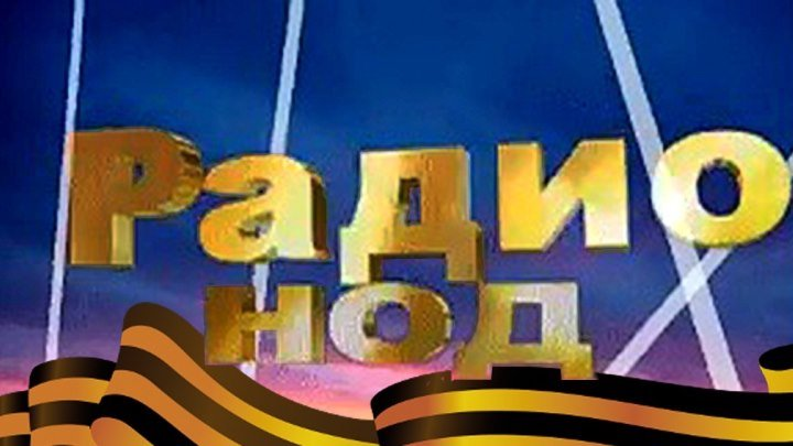 Трансляции Радио НОД+Народное тв.Прямой эфир.(новости,интервью,блиц.пикеты)