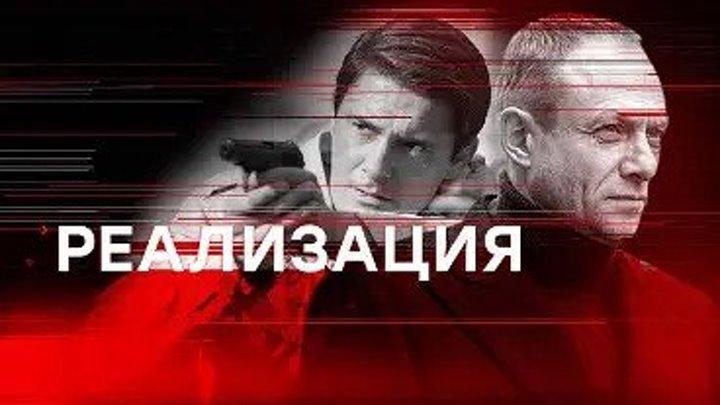 Рeaлизaция 8 ceрия.(2019).детектив