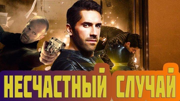 Жанр: Боевики, Криминальные, Триллеры(2018)