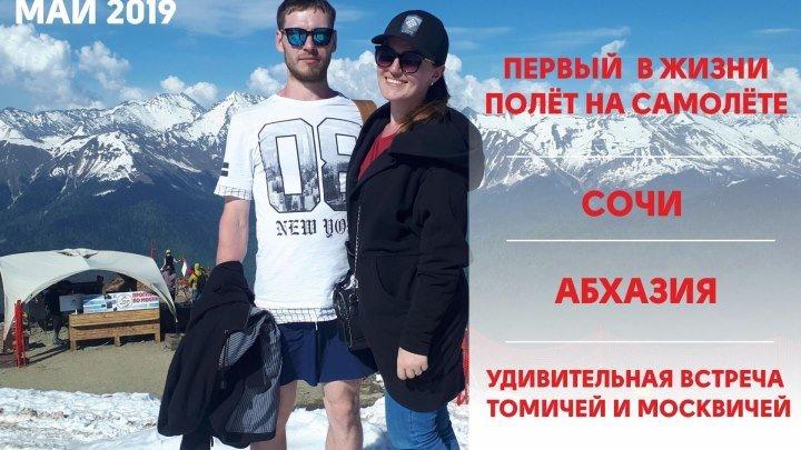ПЕРВЫЙ РАЗ В 30 ЛЕТ / СОЧИ / АБХАЗИЯ / ТАЙНЫ СТАЛИНА