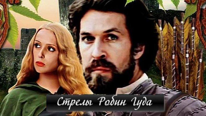 CTPEЛЫ POБИH ГУДA (приключения, CCCP, HD, песни В.Высоцкого) - Борис Хмельницкий