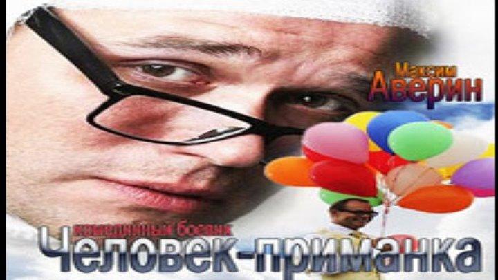 Человек-приманка / Серии 1-4 из 16 (боевик, комедия) HD