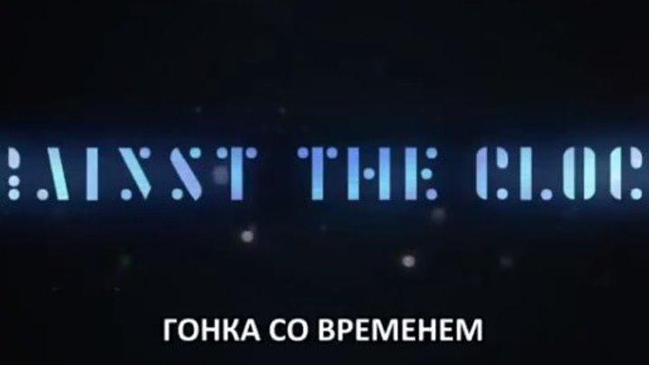 Фильм 1..«Гонка со временем»:19г.
