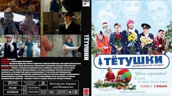 Тетушки (2013) Россия, Латвия