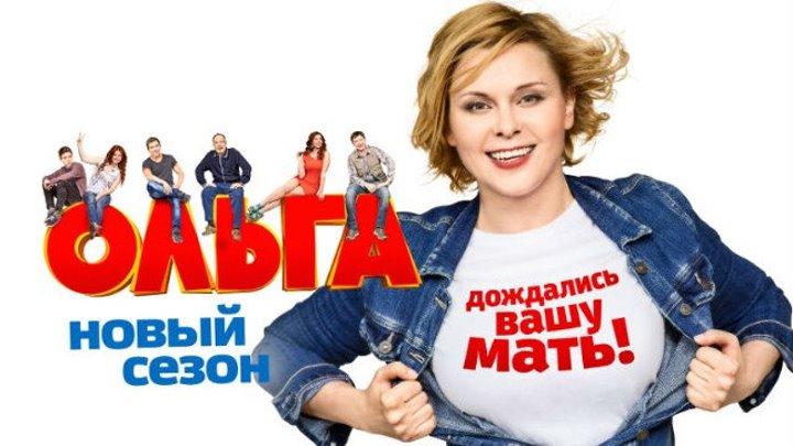 Ольга - 1 сезон. 13 - серия из 20