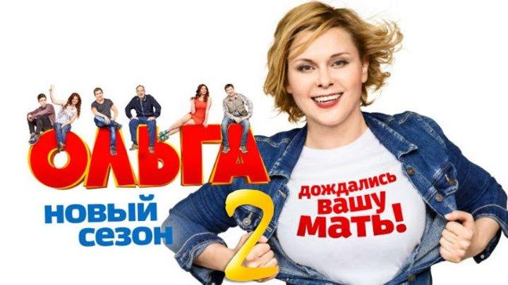 Ольга - 2 сезон. 13 - серия из 20