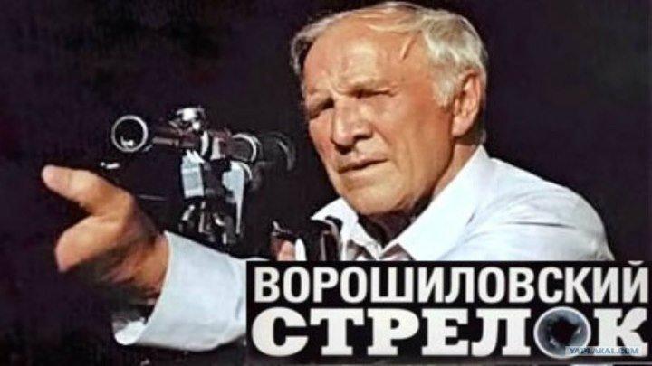 """Кино """"Ворошиловский стрелок (1999)"""" MaximuM"""