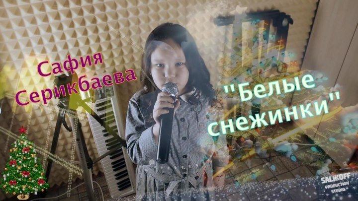 """Сафия Серикбаева-""""Белые снежинки"""""""