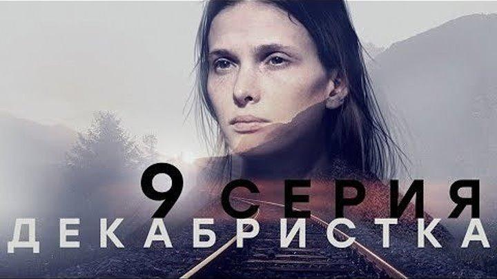 Декабристка (9 серия)