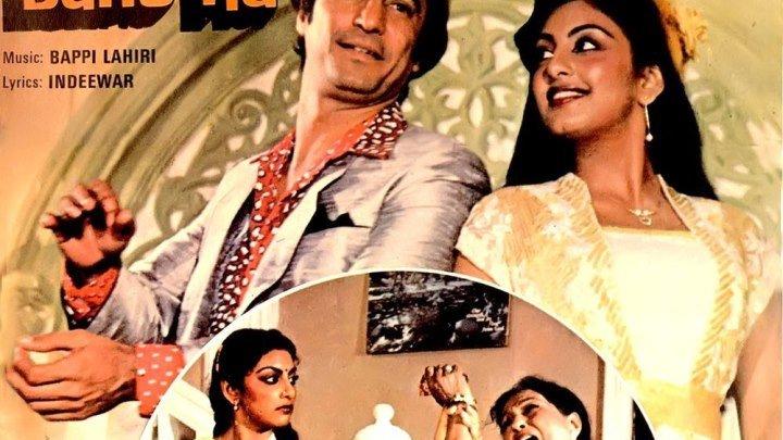 Нелюбимая ( Ek Din Bahu Ka 1983)