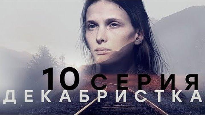 Декабристка - (10 серия)