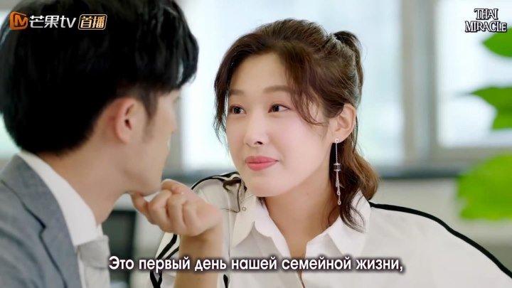 Босс хочет на мне жениться - 2 серия