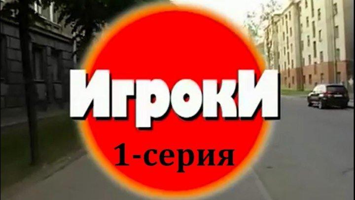 Криминальная Россия - Игроки. 1-серия