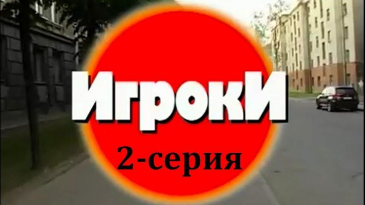 Криминальная Россия - Игроки. 2-серия