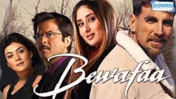 Неверная (2005) Bewafaa
