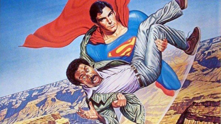 """Кино """"Супермен 3 (1983)"""" MaximuM"""