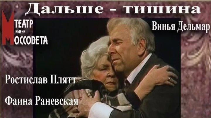 Дальше - тишина (1978)