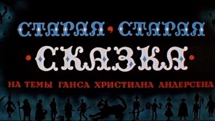 *СТАРАЯ, СТАРАЯ СКАЗКА* (Сказка СССР-1968г.) Х.Ф.