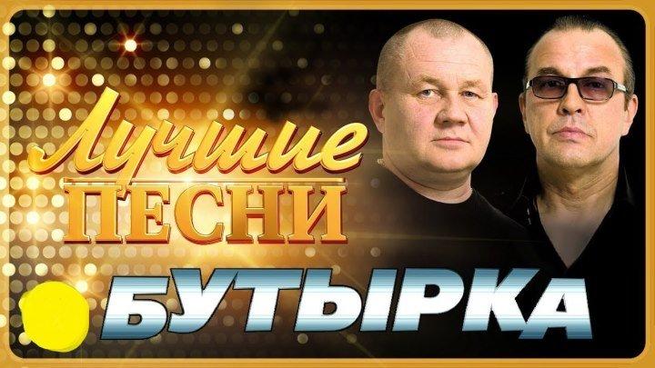 Пошансоним сегодня с Бутыркой)))
