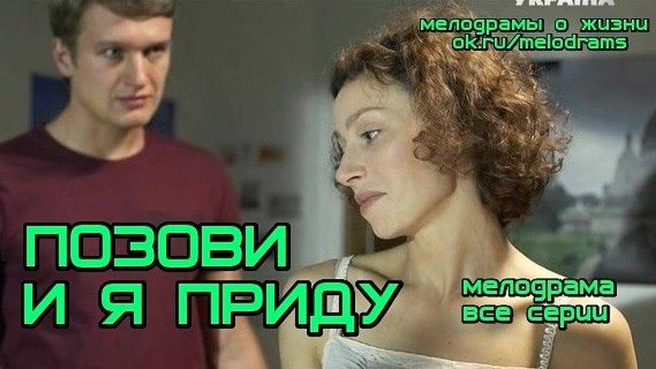 ПОЗОВИ, И Я ПРИДУ - остросюжетная мелодрама ( смотреть русские фильмы, мелодрамы)
