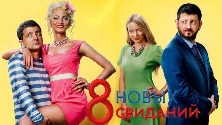 8 новых свиданий (2015) Россия