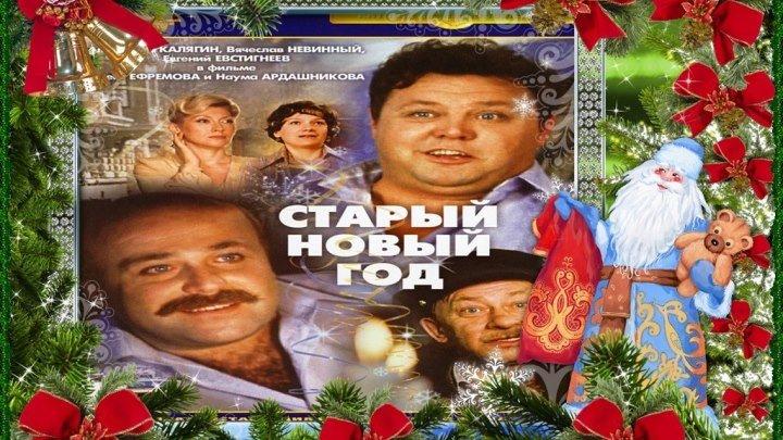 Старый Новый год. (1980)