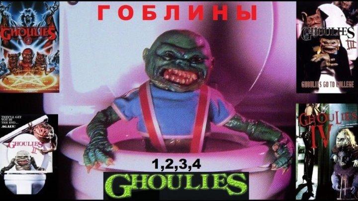 Гоблины 1-4.(1984-94).VHS-HD