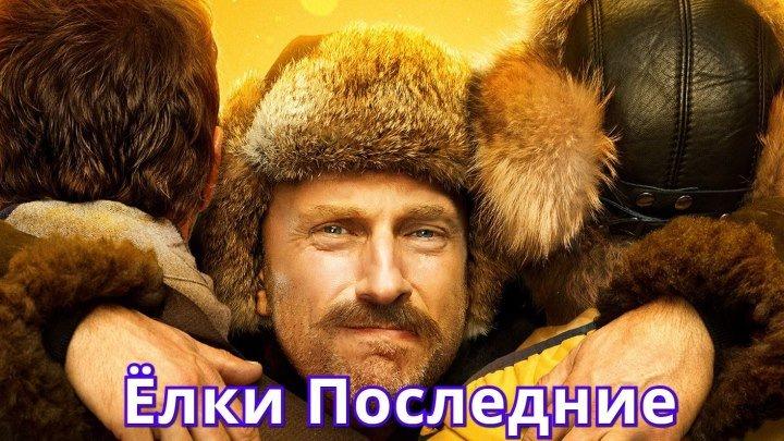 Новая комедия - (2018) Нагиев, Ургант, Светлаков.
