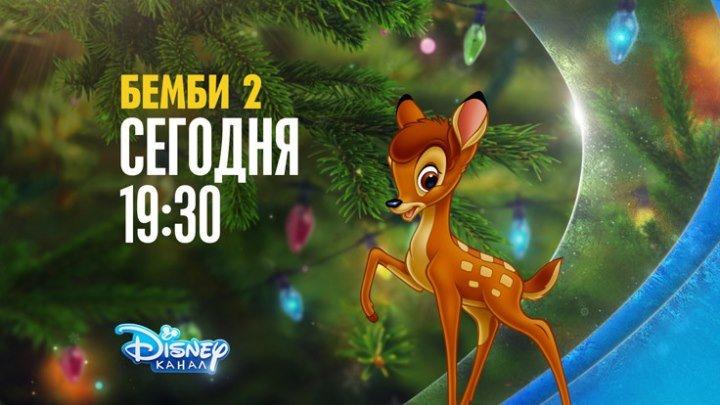 «Бемби 2» на Канале Disney!