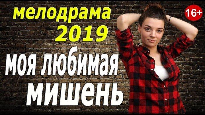 Моя любимая мишень 1-2-3-4 серия (2019) Мелодрама
