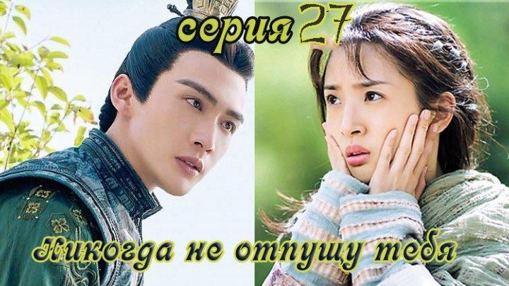 [Fsg Reborn] Никогда не отпущу тебя | Legend of Hua Buqi - серия 27