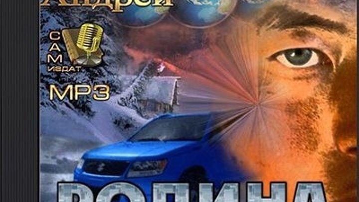 А. Валерьев. РОДИНА. 03