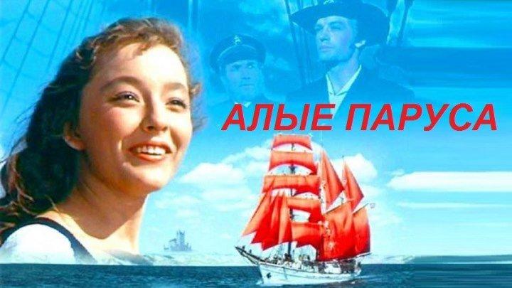 *АЛЫЕ ПАРУСА* (Драма-Мелодрама СССР-1961г.) Х.Ф.