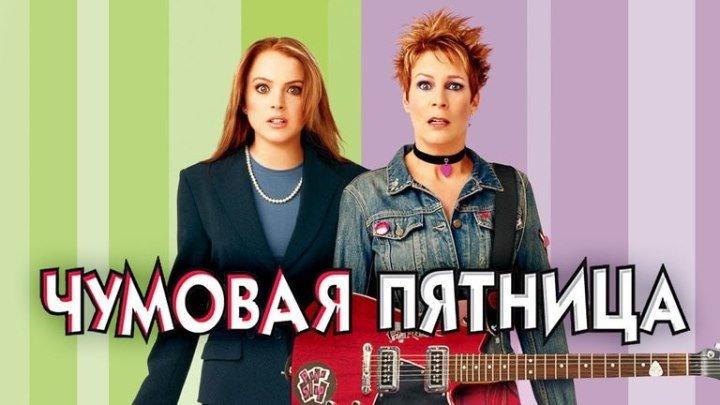 Фильм - Чумовая Пятница (США 2003 г.)