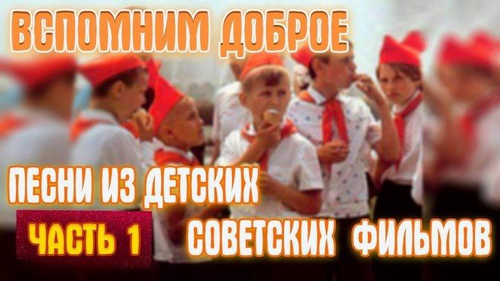 Песни из Советских детских фильмов Часть-1