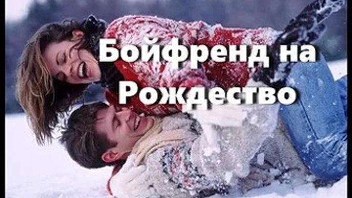 Бойфренд на Рождество (2004) - США комедия, мелодрама