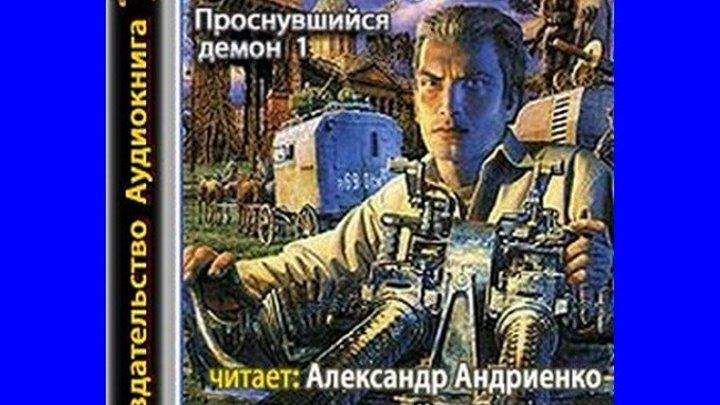 Виталий Сертаков. Проснувшийся демон. Часть вторая