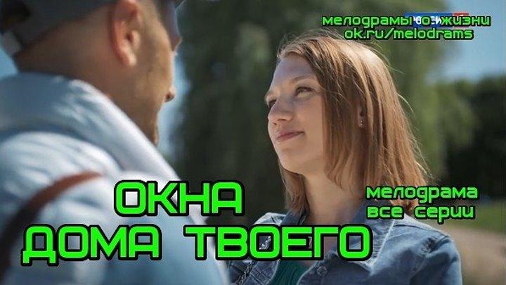 **0KНА Д0МА ТВ0ЕГ0** - новинка, премьера 2018 ( мелодрама, кино, фильм)