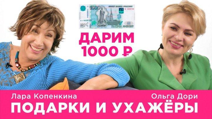 Подарки и ухаживания. Лара Копенкина и Ольга Дори.