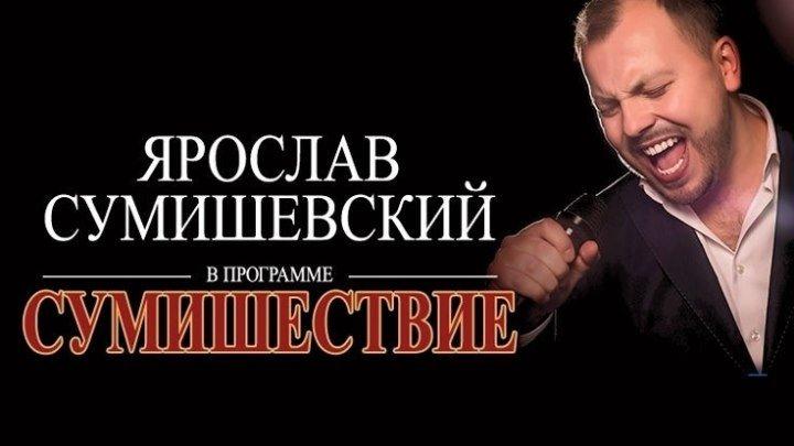 КОНЦЕРТ ЯРОСЛАВА СУМИШЕВСКОГО 2019 год