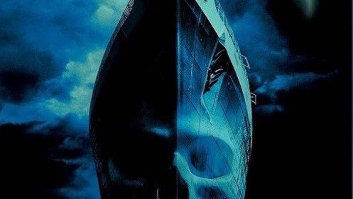 KOPAБЛЬ-ПPИ3PAK (2002) 🔥 Жанр: ужасы