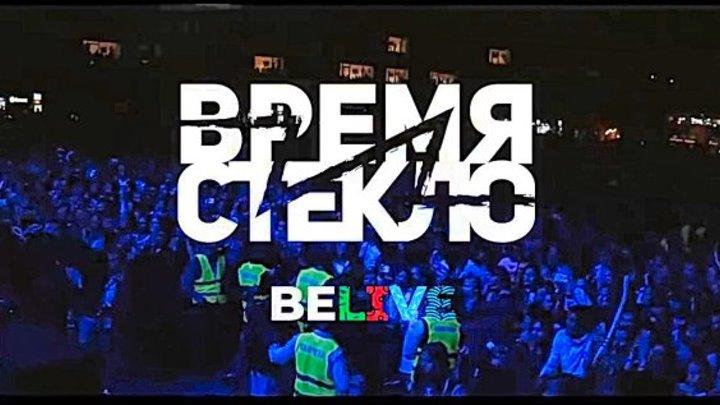 Время и Стекло — Live at BeLive Fest 2018