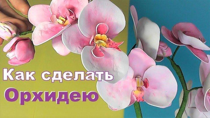 Орхидея из фоамирана! Мастер-класс!