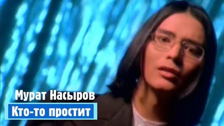 Мурат Насыров – Кто-то простит, видео клип, HD 720